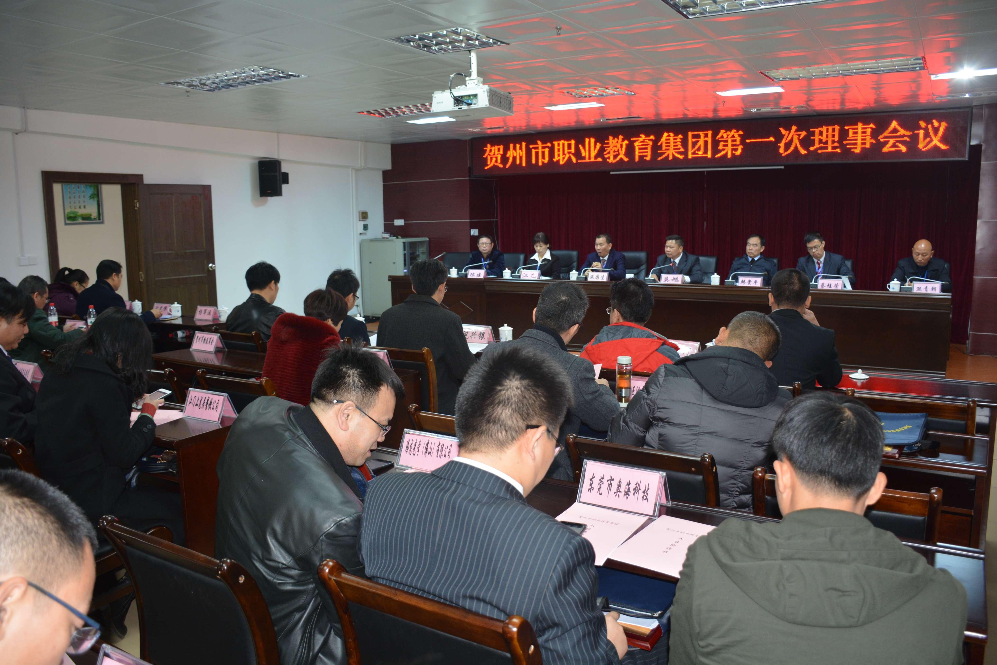 贺州市职业教育集团第一次理事会议会场.JPG