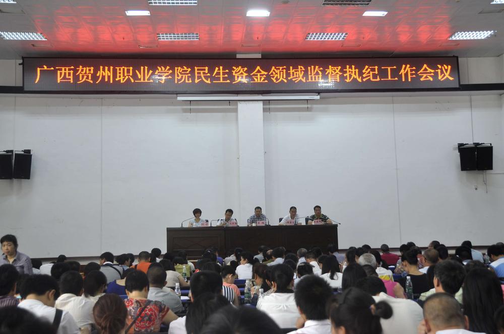 会议现场2